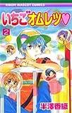 いちごオムレツ 2 (りぼんマスコットコミックス)