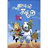 img - for Journey to the West Circus(Chinese Edition) book / textbook / text book