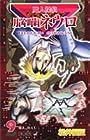 魔人探偵脳噛ネウロ 第9巻 2006年12月04日発売