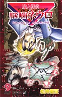 魔人探偵脳噛ネウロ 9 (9) (ジャンプコミックス)