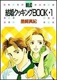 結婚クッキングBOOK / 星崎 真紀 のシリーズ情報を見る