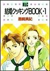 結婚クッキングBOOK 1 (レディース・コミックス)
