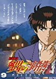 アニメ「金田一少年の事件簿」DVDセレクション Vol.9