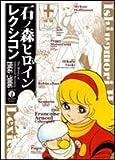 石ノ森 / ブレインナビ のシリーズ情報を見る
