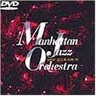 グレイト・ジャズ・イン・コウベ '97 マンハッタン・ジャズ・オーケストラ [DVD]