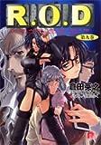 R.O.D—Read or die (第9巻) (集英社スーパーダッシュ文庫)