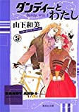 ダンディーとわたし (5) (集英社文庫)