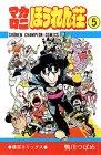 マカロニほうれん荘 (5) (少年チャンピオン・コミックス)