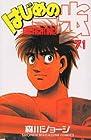 はじめの一歩 第71巻 2004年12月17日発売