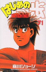 はじめの一歩―The fighting! (71) (講談社コミックス―Shonen magazine comics (3458巻))