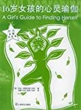 img - for 16 year-old girl s mind yoga (yoga spiritual theme with the log of the)(Chinese Edition) book / textbook / text book