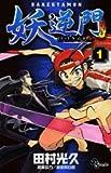 妖逆門 1 (少年サンデーコミックス)