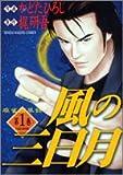 風の三日月 1 (1) (近代麻雀コミックス)