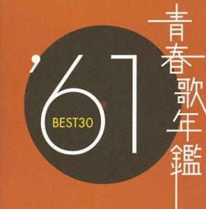 青春歌年鑑 1961  TOCT10846