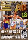 エリートヤンキー三郎 18 (ヤングマガジンコミックス)
