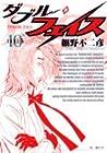 ダブル・フェイス 第10巻 2006年07月28日発売