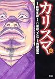 カリスマ 4 (アクションコミックス)
