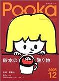 Pooka Vol.12 (2005)—絵本工房 (12)