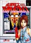 企業戦士YAMAZAKI 5 (ジャンプコミックスデラックス)