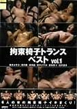 拘束椅子トランスベスト Vol.1 [DVD]