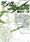 ダブル・フェイス 第3巻 2003年11月29日発売
