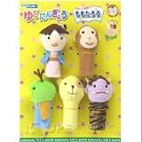 まなびっこ ゆびにんぎょう 日本のおとぎ話 ももたろう ストーリー付き おすすめ 指人形 桃太郎