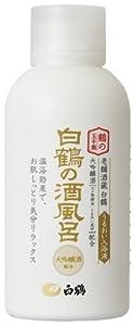 鶴の玉手箱 白鶴の酒風呂 大吟醸酒配合 ボトル詰 500ml