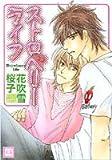 ストロベリーライフ / 花吹雪 桜子 のシリーズ情報を見る