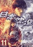 日本沈没 11 (11) (ビッグコミックス)