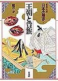 王朝と貴族 集英社版 日本の歴史 (6)