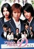 プリンセス・プリンセスD Vol.1 [DVD]