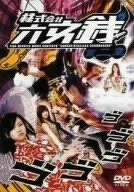 株式会社六文銭 第ニ章 [DVD]
