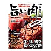 旨い肉 首都圏版 2013 (ぴあMOOK)