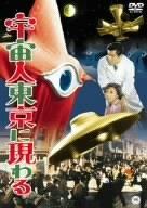 宇宙人東京に現わる [DVD]