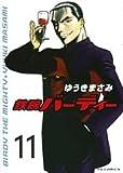 鉄腕バーディー 11 (ヤングサンデーコミックス)