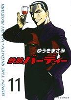 鉄腕バーディー 11 (11) (ヤングサンデーコミックス)ゆうき まさみ