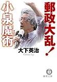 郵政大乱!小泉魔術(マジック) (徳間文庫)