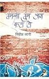 Tamanna Tum Ab Kahan Ho (Hindi)