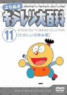 よりぬき キテレツ大百科 Vol.11 「たのしい冬休み編」 [DVD]