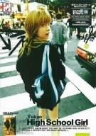 [----] Tokyo High School Girl