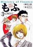 現在官僚系もふ 3 (ビッグコミックス)