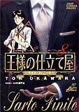王様の仕立て屋―サルト・フィニート (8) (ジャンプ・コミックスデラックス)