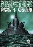 紺碧の艦隊〈4〉紅海雷撃作戦・海中要塞鳴門出撃 (徳間文庫)