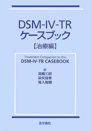 DSM‐IV‐TRケースブック「治療編」