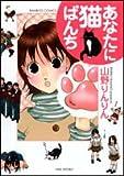 あなたに猫ぱんち / 山野 りんりん のシリーズ情報を見る