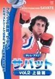 サバット vol.2 上級篇 [DVD]