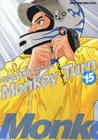 モンキーターン 15 (少年サンデーコミックススペシャル)