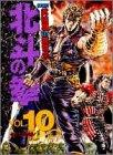 北斗の拳 (Vol.10)