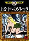 上を下へのジレッタ (2) (手塚治虫漫画全集 (172))