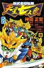 新武者頑駄無天星七人衆 第2巻 (コミックボンボン)
